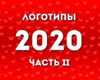 Логопак 2020 часть 2