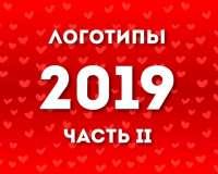 Логопак 2019 часть 2