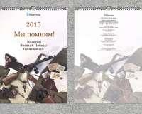 Календарь для завода