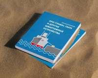 Книга Тумбы, гаки и другие швартовные устройства