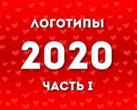 Логопак 2020 часть 1