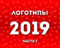 Логопак 2019 часть 1