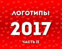 Логопак 2017 часть 2