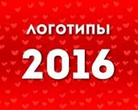 логопак 2016
