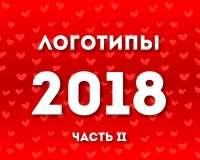 Логопак 2018 часть 2