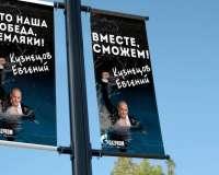 Кузнецов Евгений рекламный постер